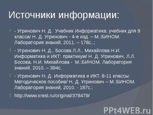 Источники информации: - Угринович Н. Д. Учебник Информатика: учебник для 9 класс