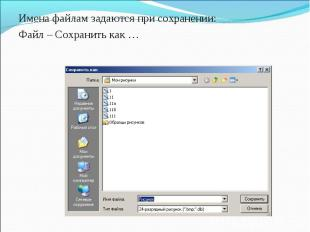 Имена файлам задаются при сохранении: Имена файлам задаются при сохранении: Файл