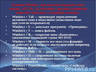 Windows + Tab— производит переключение активного окна внеактивное (н