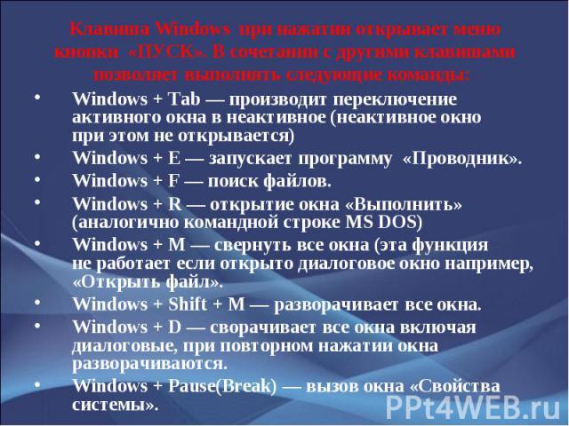 Windows + Tab— производит переключение активного окна внеактивное (неактивное окно приэтом неоткрывается) Windows + Tab— производит переключение активного окна внеактивное (неактивное окно приэтом неот…