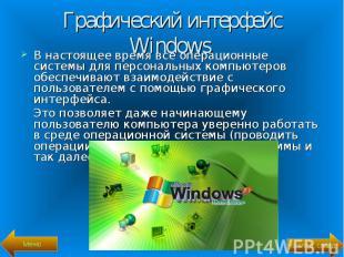 В настоящее время все операционные системы для персональных компьютеров обеспечи