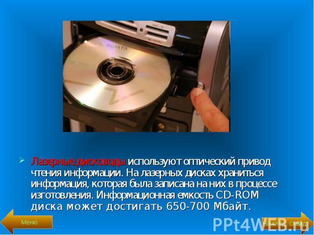 Лазерные дисководы используют оптический привод чтения информации. На лазерных дисках храниться информация, которая была записана на них в процессе изготовления. Информационная емкость CD-ROM диска может достигать 650-700 Мбайт. Лазерные дисководы и…