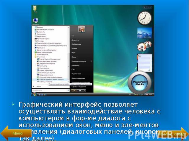 Графический интерфейс позволяет осуществлять взаимодействие человека с компьютером в форме диалога с использованием окон, меню и элементов управления (диалоговых панелей, кнопок и так далее). Графический интерфейс позволяет осуществлять вз…