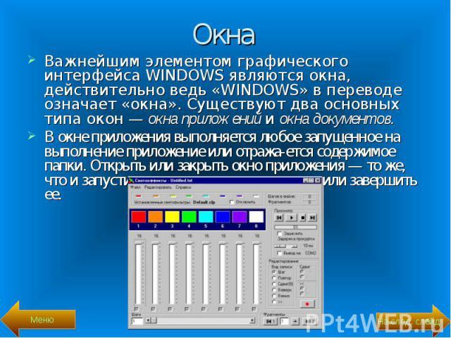 Важнейшим элементом графического интерфейса WINDOWS являются окна, действительно ведь «WINDOWS» в переводе означает «окна». Существуют два основных типа окон — окна приложений и окна документов. Важнейшим элементом графического интерфейса WINDOWS яв…