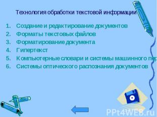 Создание и редактирование документов Создание и редактирование документов Формат
