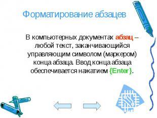 В компьютерных документах абзац – любой текст, заканчивающийся управляющим симво