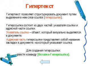 Гипертекст позволяет структурировать документ путем выделения в нем слов-ссылок