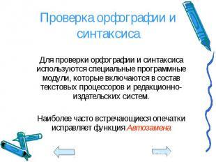 Для проверки орфографии и синтаксиса используются специальные программные модули