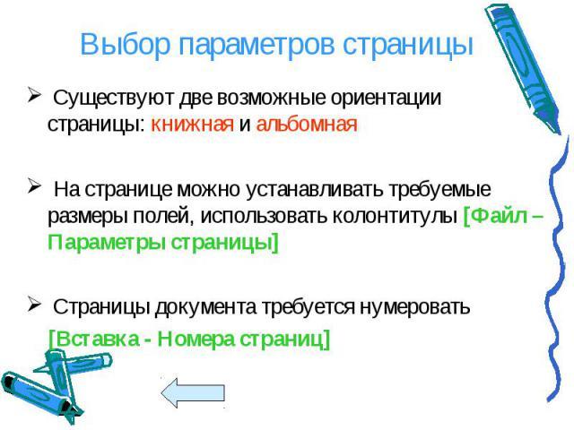Существуют две возможные ориентации страницы: книжная и альбомная Существуют две возможные ориентации страницы: книжная и альбомная На странице можно устанавливать требуемые размеры полей, использовать колонтитулы [Файл – Параметры страницы] Страниц…