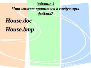 House.doc House.doc House.bmp