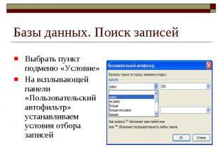 Базы данных. Поиск записей Выбрать пункт подменю «Условие» На всплывающей панели