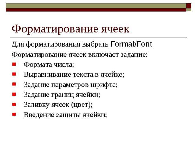 Форматирование ячеек Для форматирования выбрать Format/Font Форматирование ячеек включает задание: Формата числа; Выравнивание текста в ячейке; Задание параметров шрифта; Задание границ ячейки; Заливку ячеек (цвет); Введение защиты ячейки;