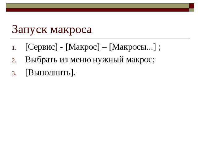 Запуск макроса [Сервис] - [Макрос] – [Макросы...] ; Выбрать из меню нужный макрос; [Выполнить].