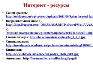 Интернет - ресурсы Салон красоты: http://onbizness.ru/wp-content/uploads/2011/09