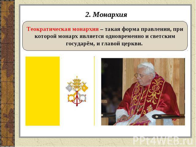 2. Монархия