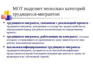 МОТ выделяет несколько категорий трудящихся-мигрантов: трудящиеся-мигранты, связ