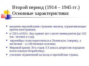 Второй период (1914 – 1945 гг.) Основные характеристики: введение европейскими с