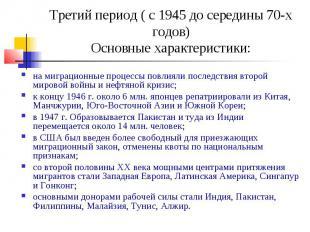 Третий период ( с 1945 до середины 70-х годов) Основные характеристики: на мигра