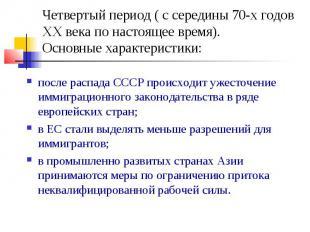 Четвертый период ( с середины 70-х годов ХХ века по настоящее время). Основные х