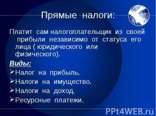 Платит сам налогоплательщик из своей прибыли независимо от статуса его лица ( юр