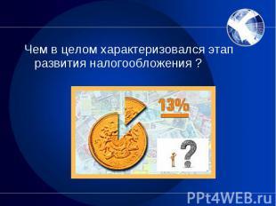 Чем в целом характеризовался этап развития налогообложения ? Чем в целом характе