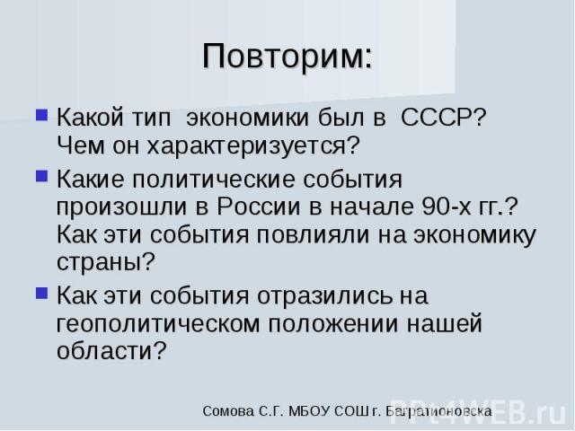 какой тип экономики в россии