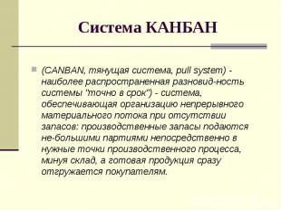 (CANBAN, тянущая система, pull system) - наиболее распространенная разновид-ност