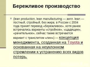 (lean production, lean manufacturing— англ. lean— постный, стройный,