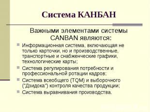 Важными элементами системы CANBAN являются: Важными элементами системы CANBAN яв