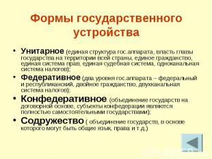 Формы государственного устройства Унитарное (единая структура гос.аппарата, влас