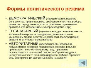 Формы политического режима ДЕМОКРАТИЧЕСКИЙ (народовластие, правило большинства,
