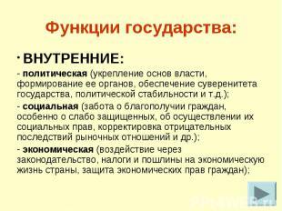 Функции государства: ВНУТРЕННИЕ: политическая (укрепление основ власти, формиров