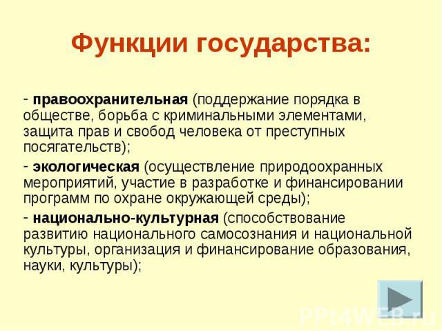 Функции государства: