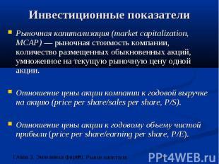 Инвестиционные показатели Рыночная капитализация (market capitalization, MCAP) —