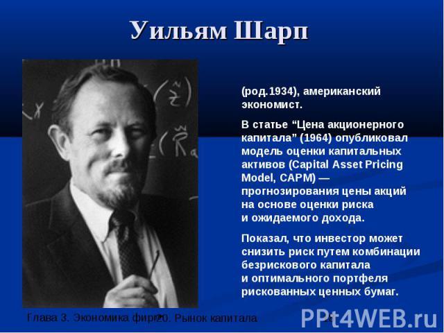 Уильям Шарп