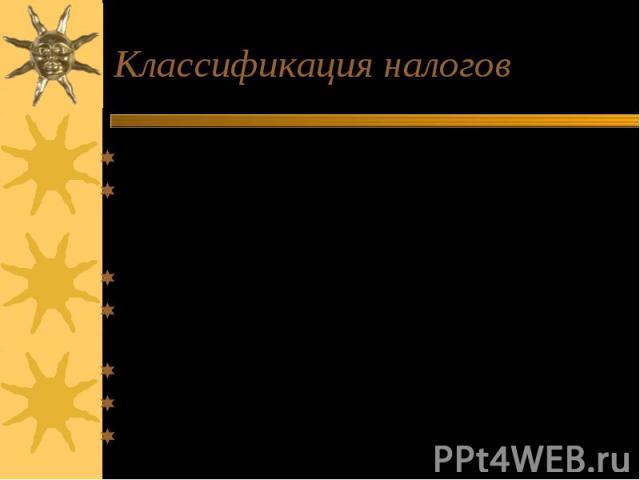 Классификация налогов По способу взимания В зависимости от органа, который устанавливает и имеет право изменять и конкретизировать налоги По целевой направленности введения налогов В зависимости от субъекта-налогоплательщика По уровню бюджета По пор…