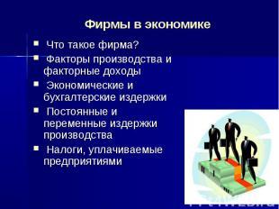 Фирмы в экономике Что такое фирма? Факторы производства и факторные доходы Эконо