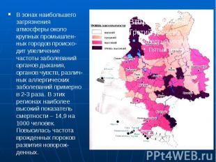 В зонах наибольшего загрязнения атмосферы около крупных промышлен-ных городов пр
