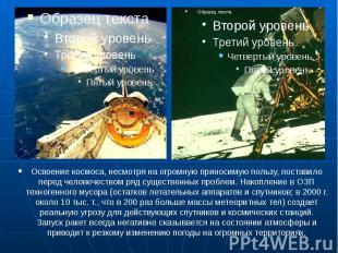 Освоение космоса, несмотря на огромную приносимую пользу, поставило перед челове