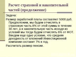 Задача: Задача: Размер заработной платы составляет 5000 руб. Предположим, мы буд