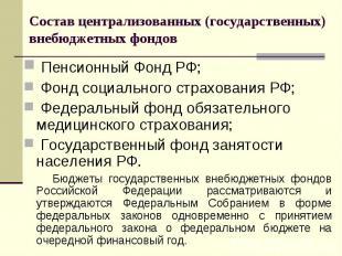 Пенсионный Фонд РФ; Пенсионный Фонд РФ; Фонд социального страхования РФ; Федерал