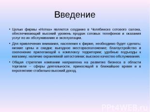 Введение Целью фирмы «Нотка» является создание в Челябинске сотового салона, обе