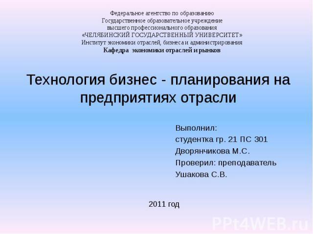 Выполнил: студентка гр. 21 ПС 301 Дворянчикова М.С. Проверил: преподаватель Ушакова С.В.