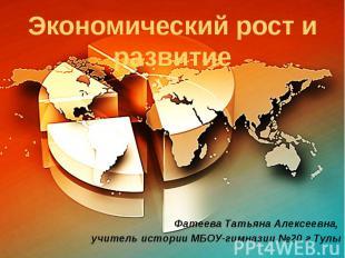 Экономический рост и развитие Фатеева Татьяна Алексеевна, учитель истории МБОУ-г
