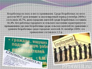 Безработица по полу и месту проживания. Среди безработных по мето-дологии МОТ до