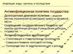 Антиинфляционная политика государства: Антиинфляционная политика государства: До