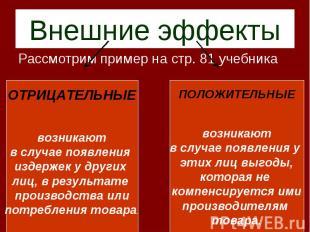 Рассмотрим пример на стр. 81 учебника Рассмотрим пример на стр. 81 учебника