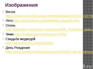 Изображения Весна http://vision.unic.edu.ru/wp-content/uploads/2013/03/13-%D0%92