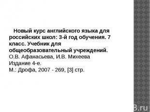 Новый курс английского языка для российских школ: 3-й год обучения. 7 класс. Уче