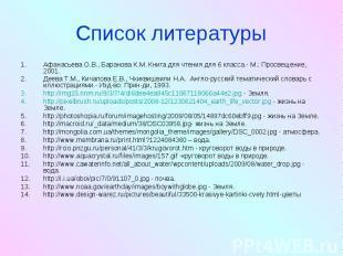 Афанасьева О.В., Баранова К.М. Книга для чтения для 6 класса.- М.: Просвещение,